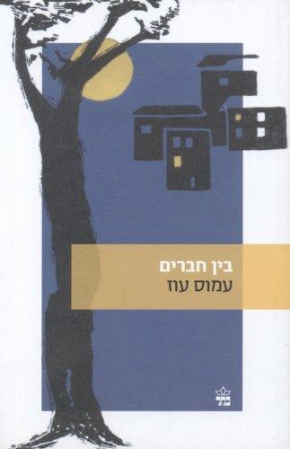 9789650720001: Between Friends (HEBREW LANGUAGE EDITION)