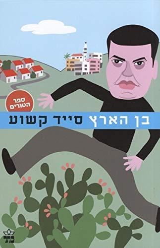 9789650723880: Ben Haaretz (Native, Hebrew Edition) - AbeBooks
