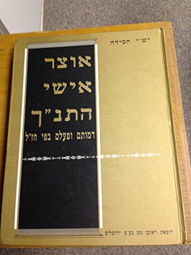 9789650900960: Otsar ishe ha-Tanakh: Demutam u-foolam be-fi Hazal : entsiklopedyah lefi A-B, ishim ve-nosim (Hebrew Edition)