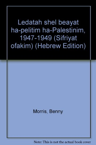 Ledatah shel beayat ha pelitim ha Palestinim 1947-1949 Sifriyat ofakim Hebrew Edition'.: ...