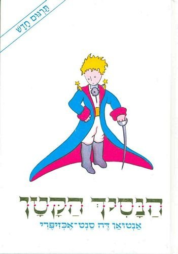 9789651308833: The Little Prince (Hebrew) (Hebrew Edition)