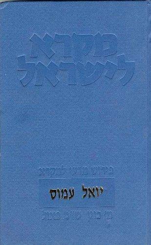 9789651309748: Mikra Leyisrael - A Biblical Commentary for Israel, Yoel, Amos (Hebrew) (Miḳra le-Yiśra'el)