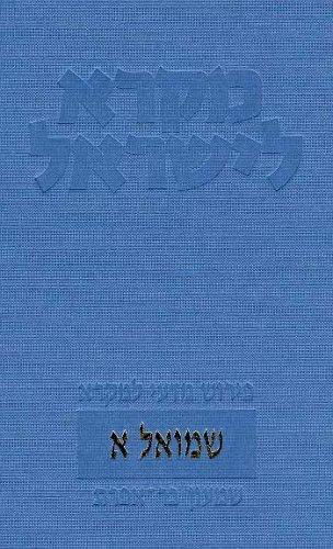 Mikra Leyisrael - A Biblical Commentary for Israel, SAMUEL I (Hebrew) (Mikra le-Yisrael): Shimon ...