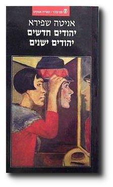 9789651311925: Yehudim ḥadashim, Yehudim yeshanim (Sifriyat ofaḳim) (Hebrew Edition)