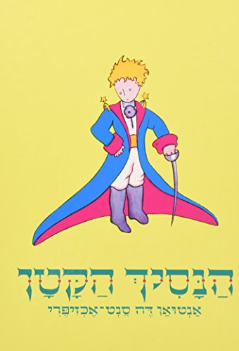 9789651313233: The Little Prince (Hebrew Edition)