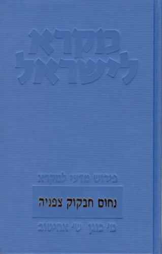 Nahum-Habakkuk-Zephaniah (HEBREW)