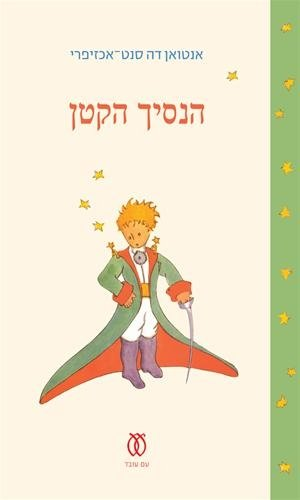 9789651323768: The Little Prince (Hebrew)