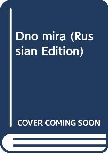 9789651600166: Dno mira (Russian Edition)
