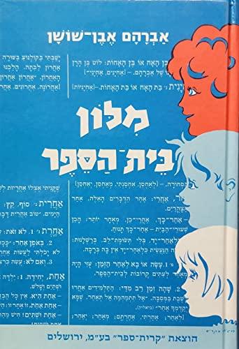 9789651700828: Milon bet-ha-sefer: Menuḳad u-metsuyar (Hebrew Edition)