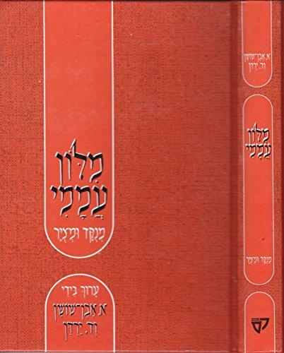 Popular Illustrated Hebrew Dictionary: Shoshan