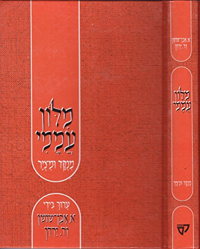 9789651701047: Popular Illustrated Hebrew Dictionary (Hebrew and English Edition)