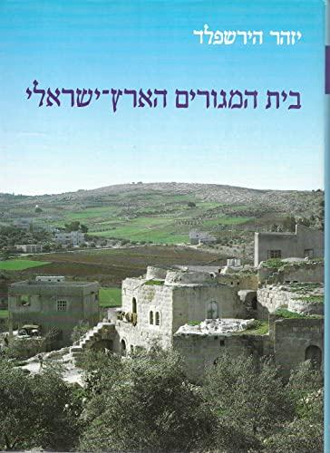 9789652170392: Bet ha-megurim ha-Erets-Yisreeli: Ba-tekufah ha-Romit-Bizantit (Hebrew Edition)