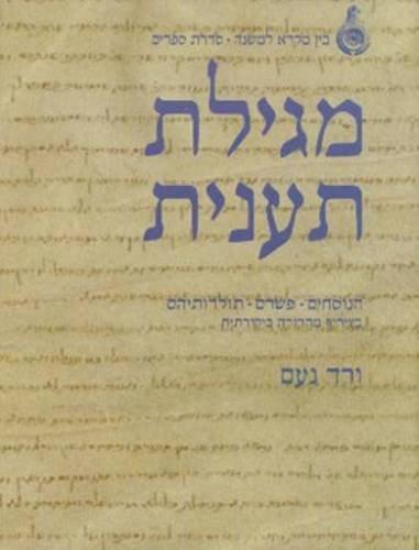 9789652172150: Megillat Ta'anit: Versions, Interpretation, History, with a Critical Edition (Hebrew Edition)