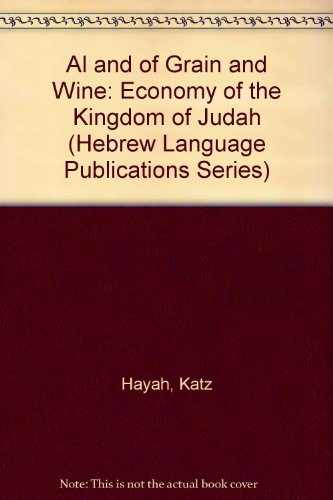 9789652172778: Al and of Grain and Wine: Economy of the Kingdom of Judah (Hebrew Language Publications Series) (Hebrew Edition)
