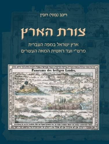 Portraying the Land Hebrew Maps of the Land of Israel from Rashi to the Early 20th Century