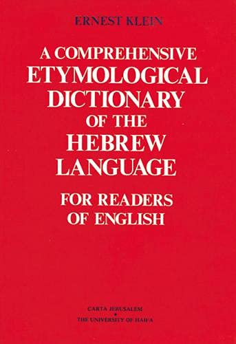 9789652200938: A Comprehensive Etymological Dictionary of the Hebrew Language for Readers of English (Hebrew Edition)
