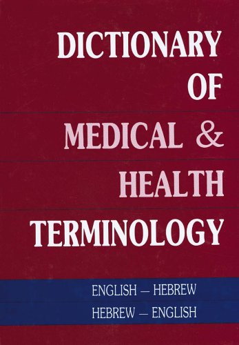 9789652201782: Dictionary Medical and Health Terminology: English to Hebrew  Hebrew to English