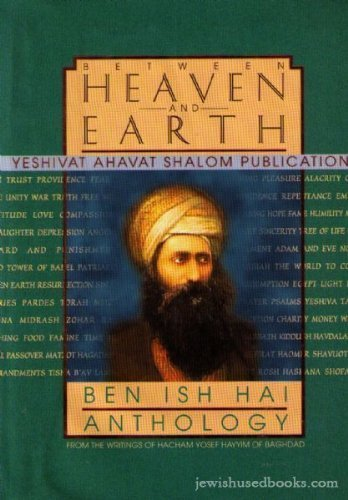 9789652226761: Between Heaven and Earth: The Ben Ish Hai on Faith The Nature of Evil and The Final Reckoning (The Ben Ish Hai Anthology: Vol. 1))