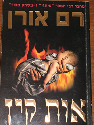 9789652226860: Ot Kayin (Hebrew Edition)