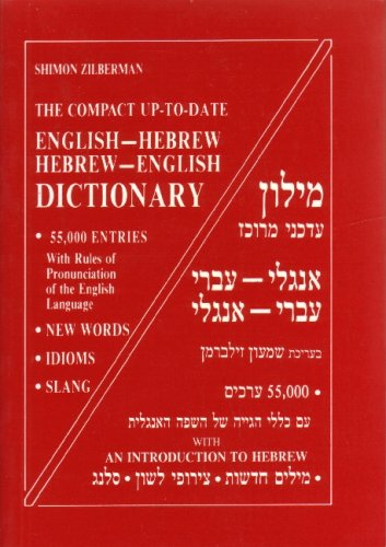 9789652227782: The Compact Up-to-Date English-Hebrew / Hebrew-English Dictionary (55,000 Entries) (Hebrew Edition)