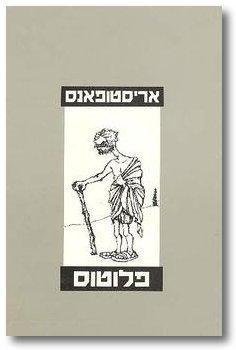 9789652237545: Ploutus [ Ploutus: Hebrew ]