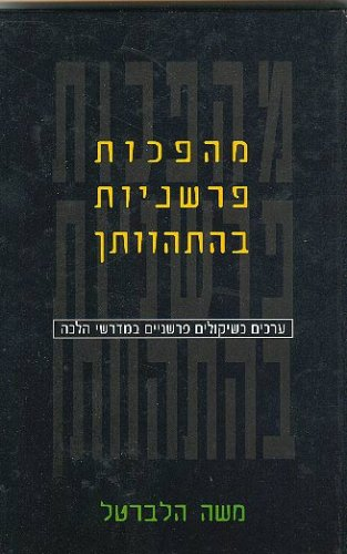 9789652239723: Commentary Revolutions in the Making: Values as Interpretative Considerations in Midrashei Halakhah (Hebrew)