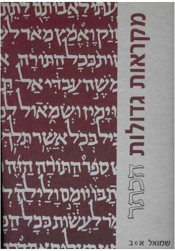 "Mikra'Ot Gedolot - ""Haketer: Samuel I-II: Menachem Cohen"