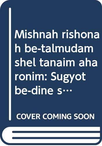 9789652261861: Mishnah rishonah be-talmudam shel tanaim aharonim: Sugyot be-dine shomrim (Hebrew Edition)