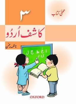 9789652272034: Kashif Urdu Book 3