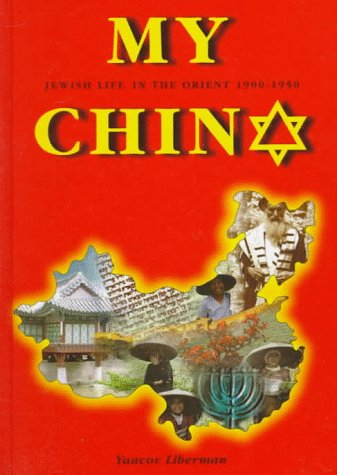 My China: Jewish Life in the Orient 1900-1950: Yaacov Liberman