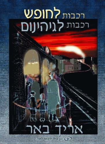9789652293305: Trains to Freedom, Trains to Hell (Hebrew Edition)