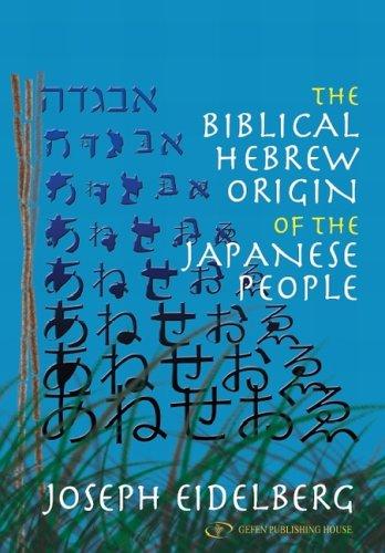 9789652293398: The Biblical Hebrew Origin of the Japanese People