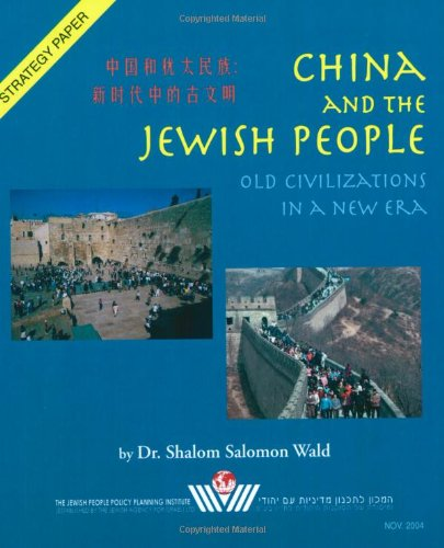 9789652293473: China and the Jewish People