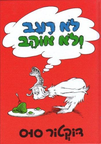 9789652294661: Green Eggs and Ham (Hebrew) Lo Ra-ev Velo Ohev (Hebrew Edition)