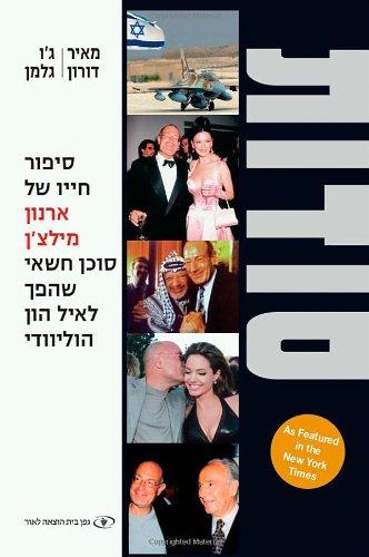 9789652295729: Confidential (Hebrew) (Hebrew Edition)