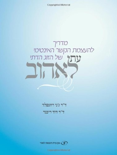 9789652295835: The Newlywed Guide to Physical Intimacy (Hebrew Edition)