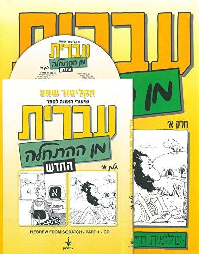 9789652297730: Hebrew from Scratch vol1 w/MP3 CD