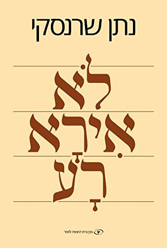9789652298829: Fear No Evil (Hebrew)