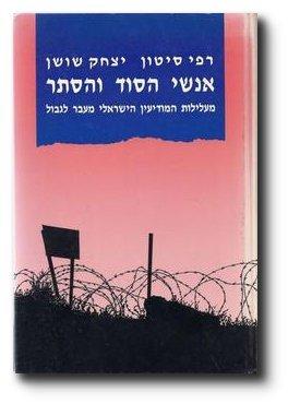 9789652481092: Anshe ha-sod ṿeha-seter: Me-ʻalilot ha-modiʻin ha-Yiśre'eli me-ʻever la-gevulot (Hebrew Edition)