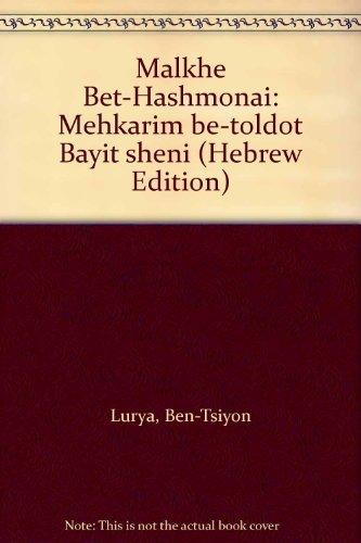 Malkhe Bet-Hashmonai: Mehkarim be-toldot Bayit sheni (Hebrew: Ben-Tsiyon Lurya