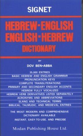 9789652570277: Signet Hebrew-english, English-hebrew Dictionary (Hebrew Edition)