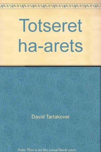 PRODUCE OF ISRAEL: Tartakover, David