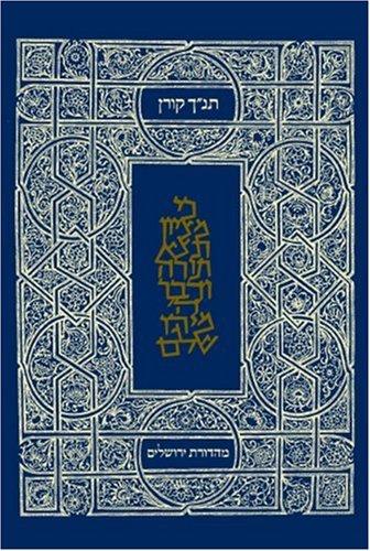 The Koren Classic Tanakh, Personal HC, Blue: Koren Publishers Jerusalem