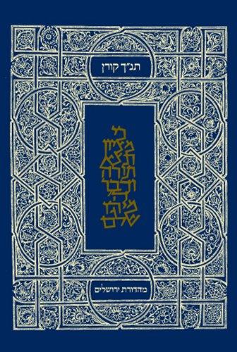 The Koren Classic Tanakh: A Hebrew Tanakh