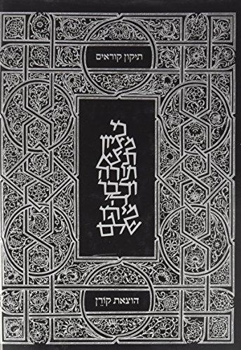 9789653010574: The Koren Tikkun Kor'im: A Hebrew Tikkun (Hebrew Edition)