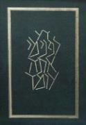 9789653010703: The Koren Classic Siddur: A Hebrew Prayerbook, Edot Mizrach Pocket size (Hebrew Edition)