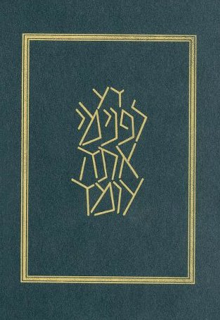 9789653010710: The Koren Classic Siddur: A Hebrew Prayerbook, Ashkenaz (Hebrew Edition)