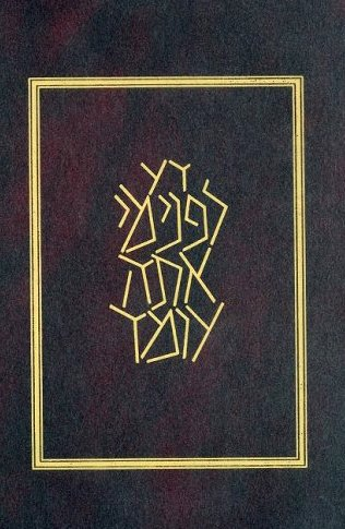 9789653010727: The Koren Classic Siddur: A Hebrew Prayerbook, Sephard (Hebrew Edition)
