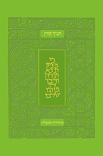 9789653010833: Koren Tanakh Maalot, Green (Hebrew Edition)