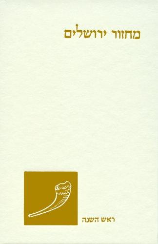9789653010895: The Koren Classic Rosh Hashanah Machzor: A Hebrew High Holiday Prayerbook, Sephard (Hebrew Edition)